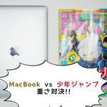 ついに手に入れたMacBook!○ャンプと比較して格の違いを見せつける事にした