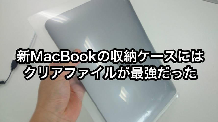 新Macbookの収納ケースには軽くて薄いA4クリアファイルが最強だった。