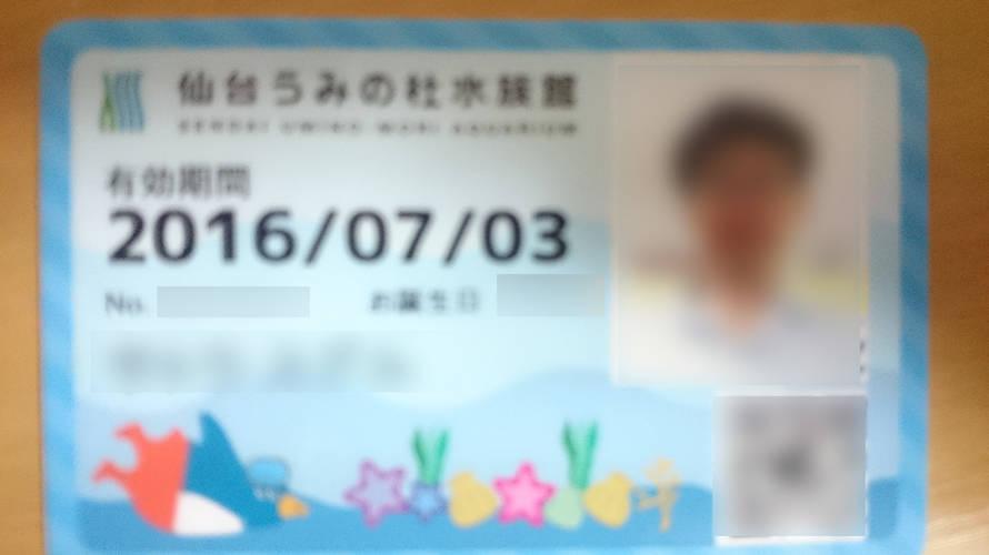 うみの杜水族館!年間パスポートどうやって作る?