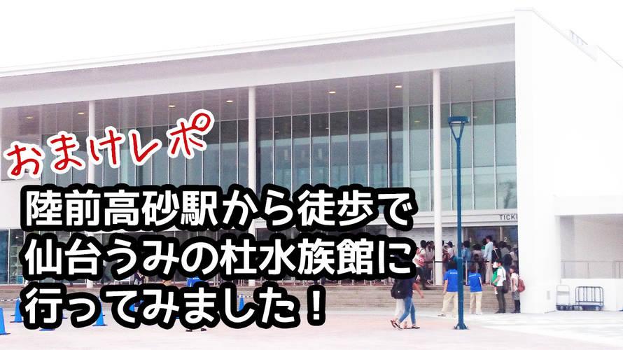 陸前高砂駅から徒歩で向かう!! 仙台うみの杜水族館!