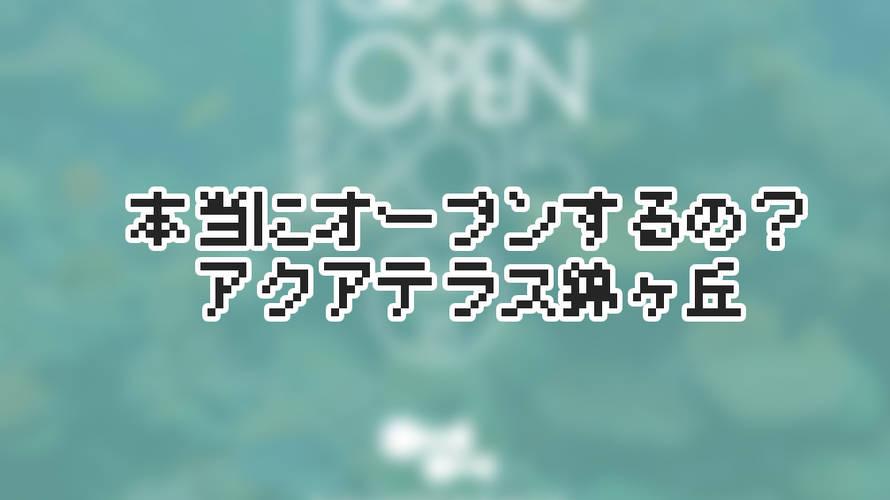 仙台2つ目の水族館!アクアテラス錦ヶ丘ができるワケ(11/3追記有り)