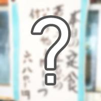 仙台の定食屋「味福」はおいしいし、メニューに謎があるので飽きない!