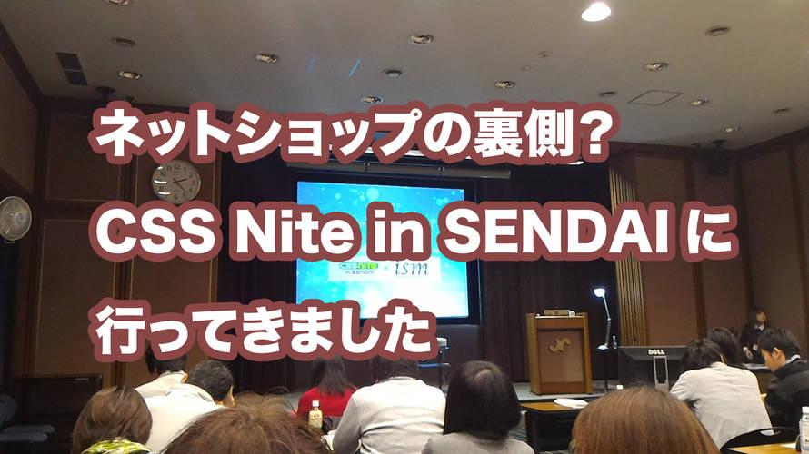 ネットショップの裏側?「CSS Nite in SENDAI」に行ってきました。