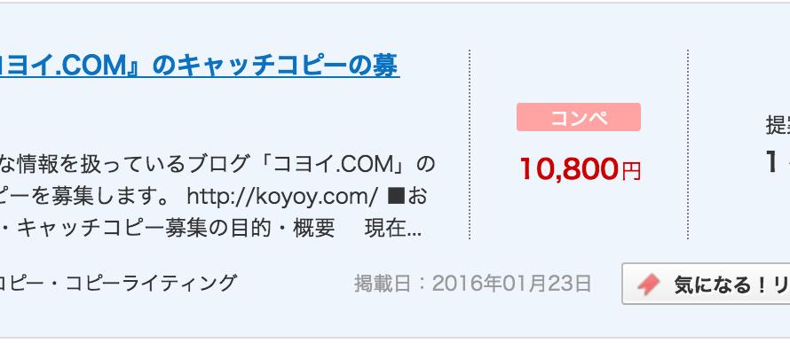 1万円片手にキャッチコピーを募集してみることにしました