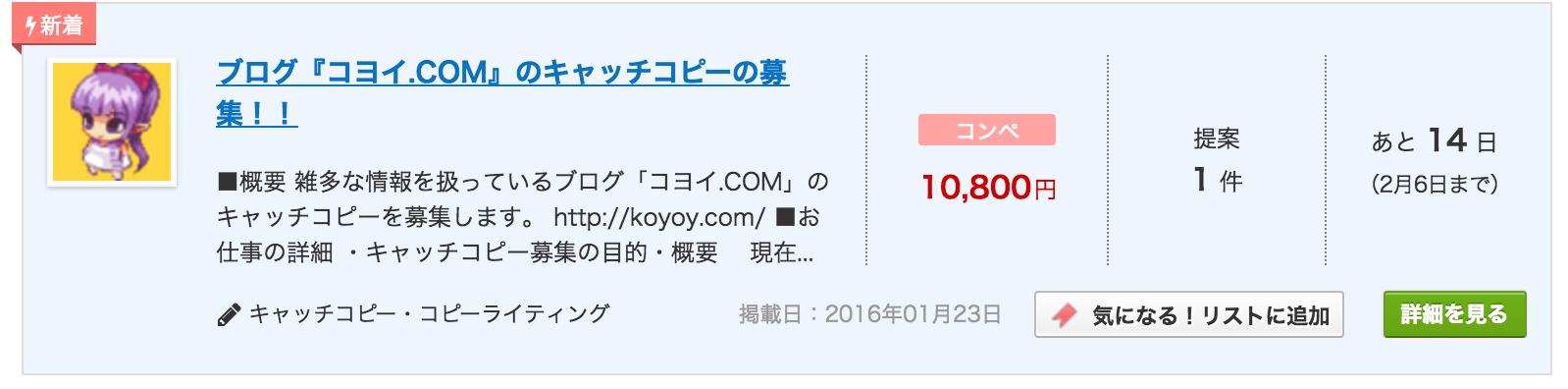スクリーンショット 2016-01-23 16.52.58