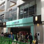 2016年3月18日に変わる仙台(宮城)のいろいろを集めました