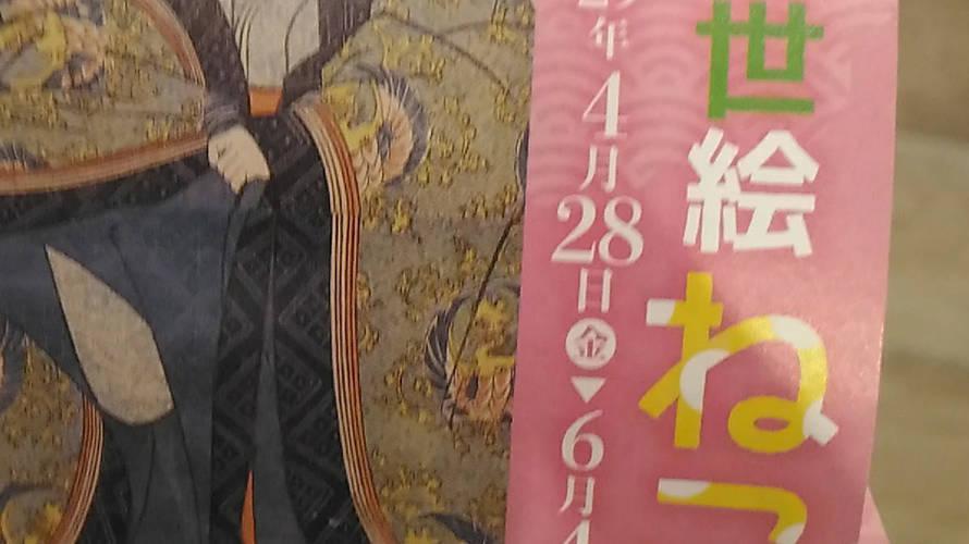 「ニャンダフル! 浮世絵ねこの世界展」と、猫カフェ。