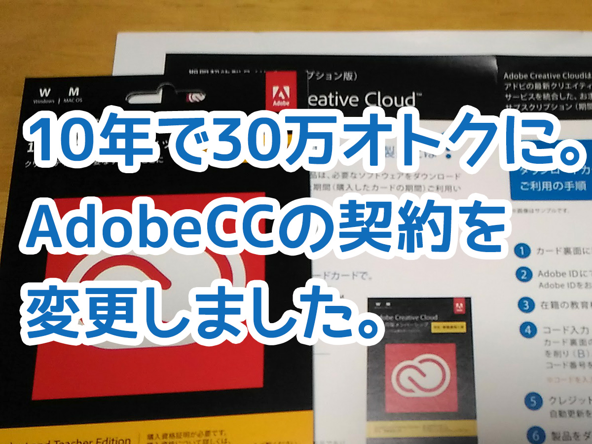 10年で30万オトクに。AdobeCCの契約を変更しました。