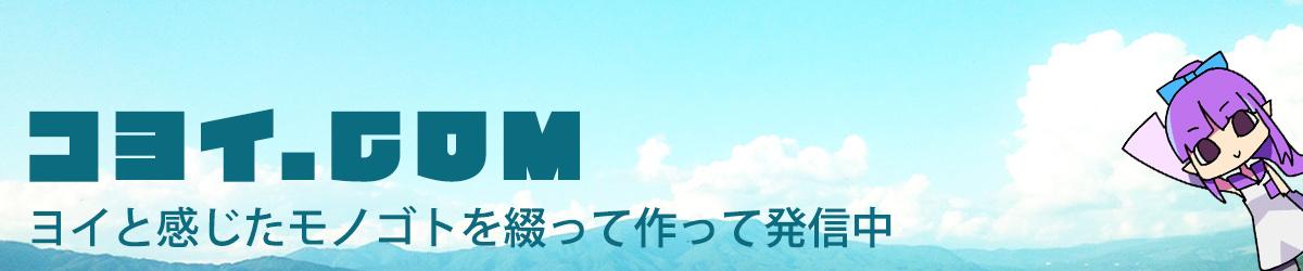 コヨイCOM