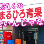 仙台港方面の「まるひろ青果」って安いんですね!