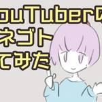 YouTuberっぽい動画の作り方のポイントを考えた
