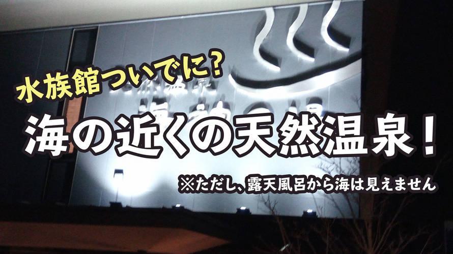 【仙台新港】うみの杜水族館ついでに!天然温泉 海神の湯  ドーミーインEXPRESS仙台シーサイドへ行こう