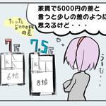 """【2コマ】家賃の""""ちょっとした""""金額差の重み"""