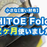 【HITOE Fold】2ヶ月ほど小さな薄い財布を使ってみたレビュー。一年待ってでも買うべき。