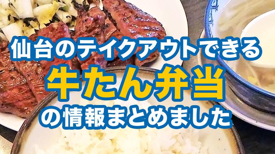 陣中など仙台の牛たん弁当のテイクアウト・配達情報まとめました2020年5月