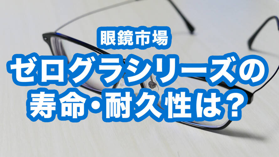【ゼログラ暦8年半】軽量眼鏡の寿命や耐久性がどうだったか振り返る