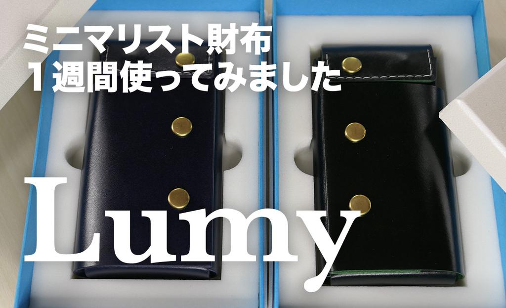 ミニマリスト財布Lumy記事タイトル画像