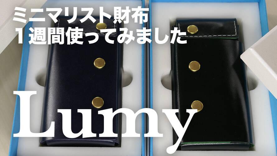 Lumy記事タイトル画像