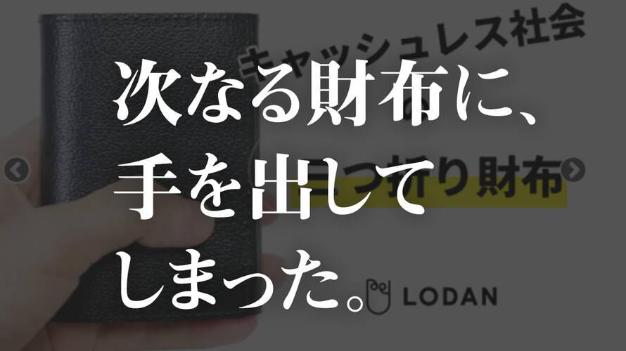 小さい三つ折り財布「LODAN」を支援。またもクラファン財布に手を出してしまった。