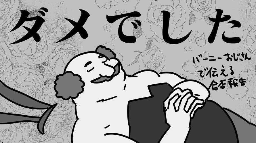 【妄想】G検定の勉強で知った「バーニーおじさん」の勝手なイメージ