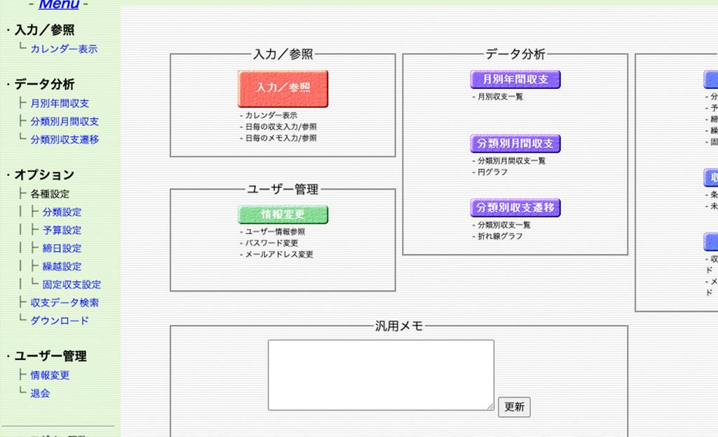 ネットde家計簿はシンプルな機能