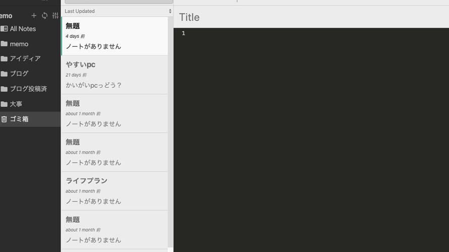 シンプルなメモアプリならBoost Noteがいいと思う