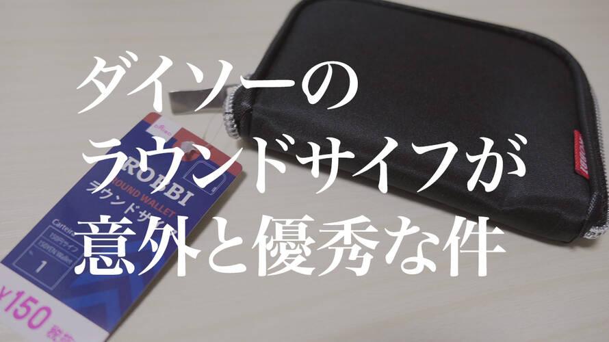 ダイソーの150円財布はクラファンの財布に引けを取らない!?