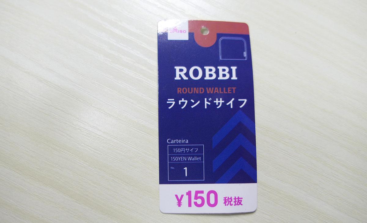 ROBBIラウンドサイフ