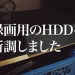 テレビの録画用HDDを新調した話