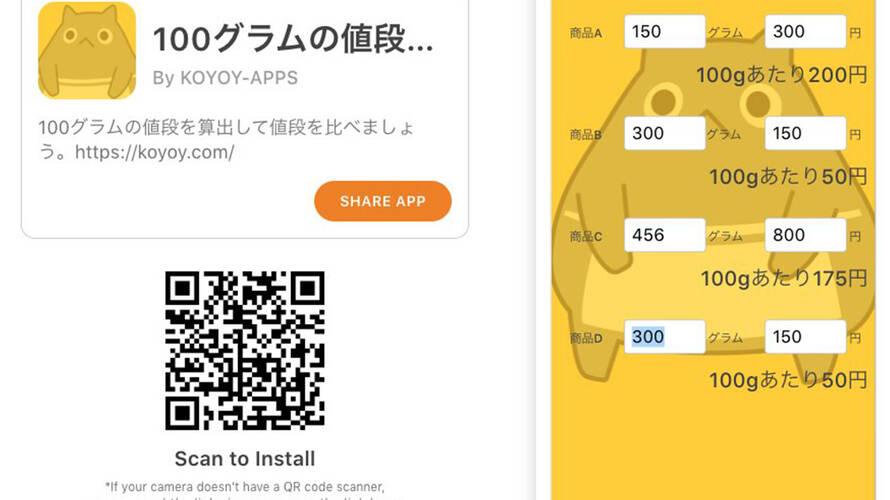 【webアプリ】100グラムの値段で比べる