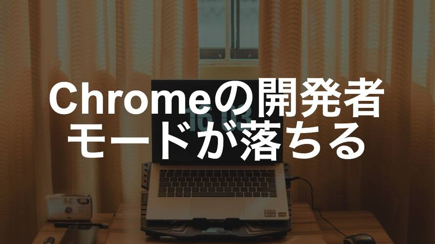 Chromeの開発者ツール(デベロッパーツール)を開くとブラウザが落ちる問題の対処法