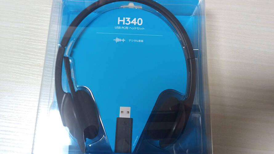 ちゃんとしたヘッドセットはいいね。ロジクール ヘッドセット H340r買いました。