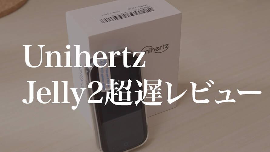 【超小型スマホ】Unihertz Jelly2の超遅レビューです。Q.なぜ? A.気が乗らなかったから